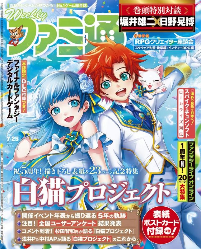 週刊ファミ通 2019年 7月 25日号