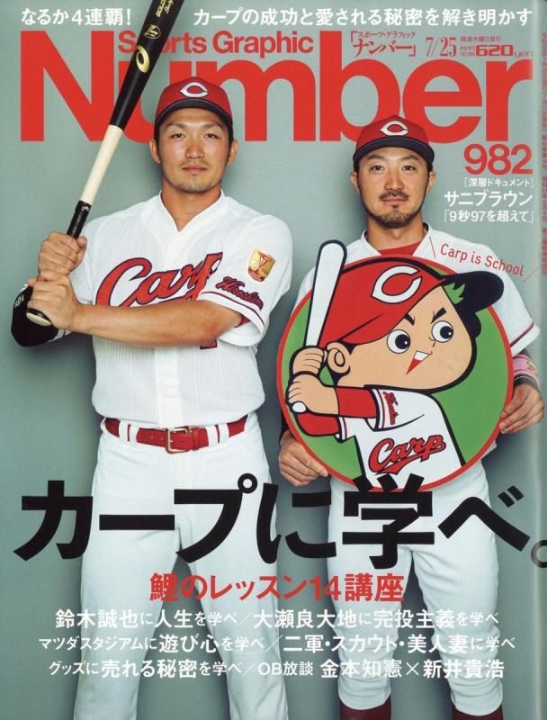 Sports Graphic Number (スポーツ・グラフィック ナンバー)2019年 7月 25日号