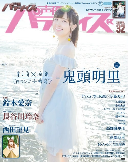 声優パラダイスR Vol.32 Akita DXシリーズ