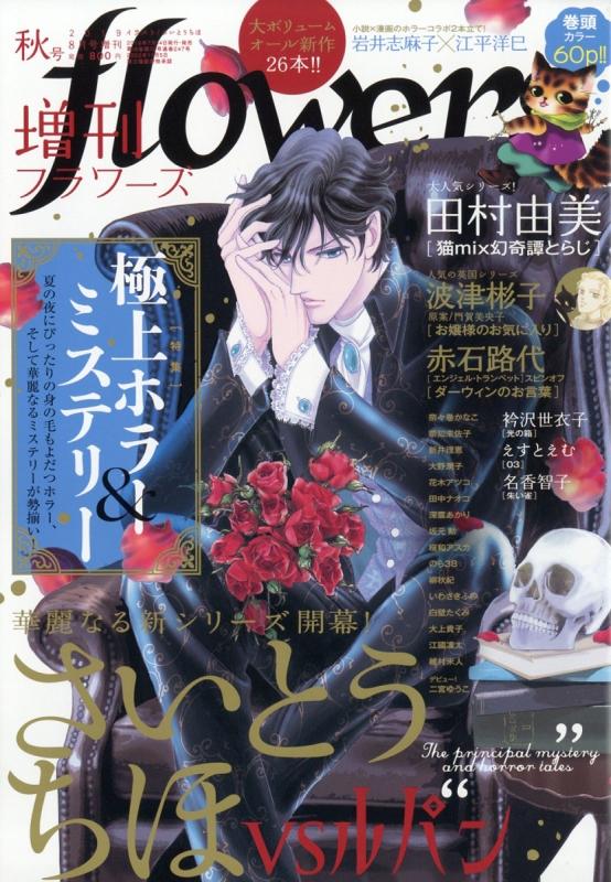 増刊flowers 夏号 月刊flowers 2019年 8月号増刊