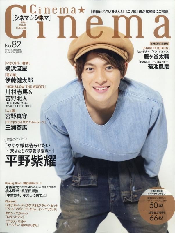 Cinema★Cinema (シネマシネマ)No.82 2019年 9月 15日号
