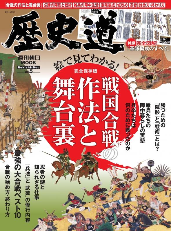 歴史道 Vol.5 週刊朝日ムック
