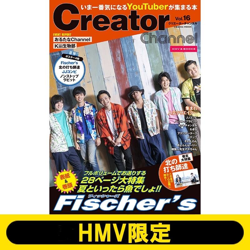 Creator Channel vol.16[コスミックムック]【HMV限定版】