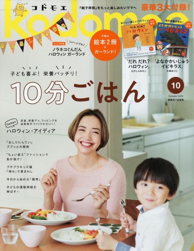 kodomoe (コドモエ)2019年 10月号