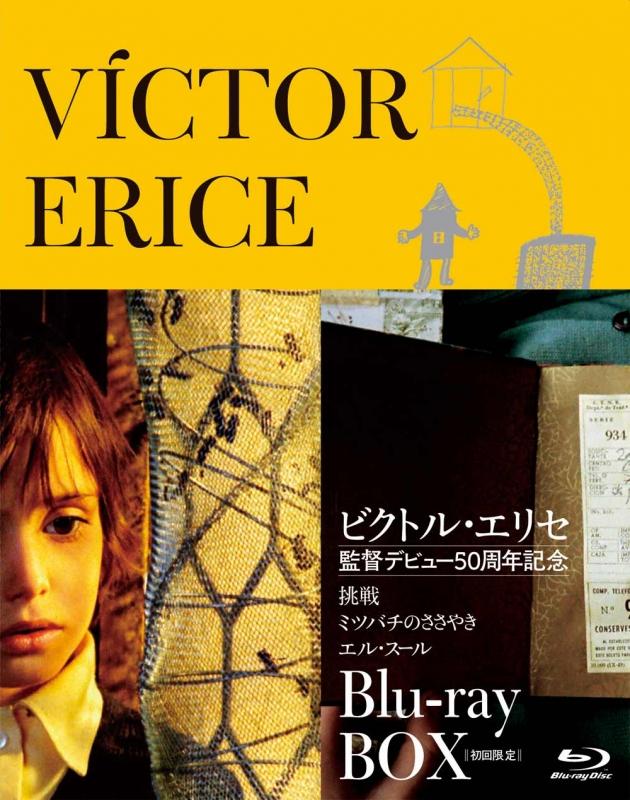 ビクトル・エリセ Blu-ray BOX 監督デビュー50周年記念(初回限定生産)