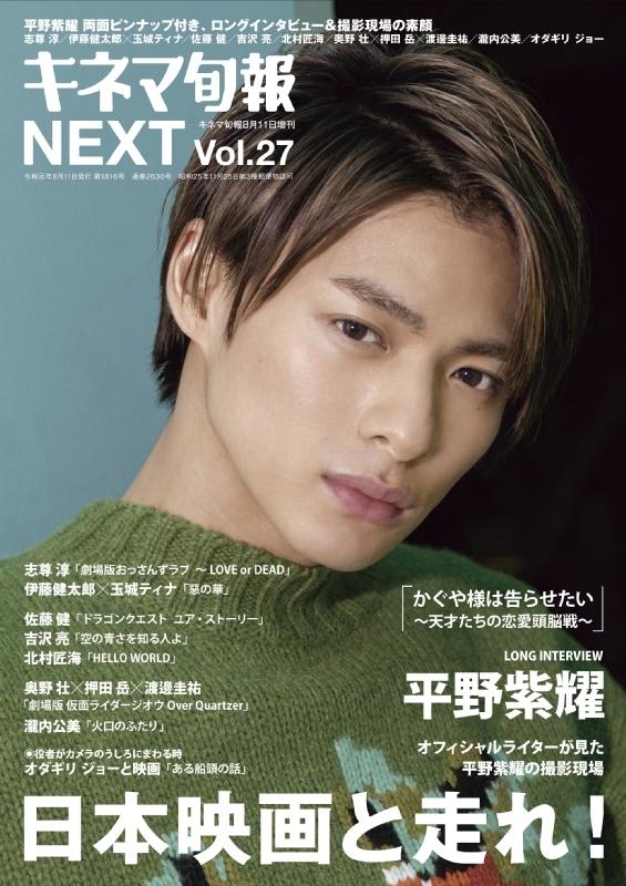 キネマ旬報 NEXT Vol.27 キネマ旬報 2019年 8月 11日号増刊