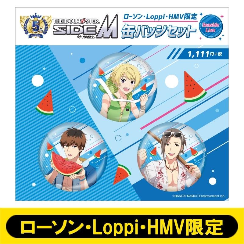 缶バッジ3個セット (Seaside Live)【ローソン・Loppi・HMV限定】