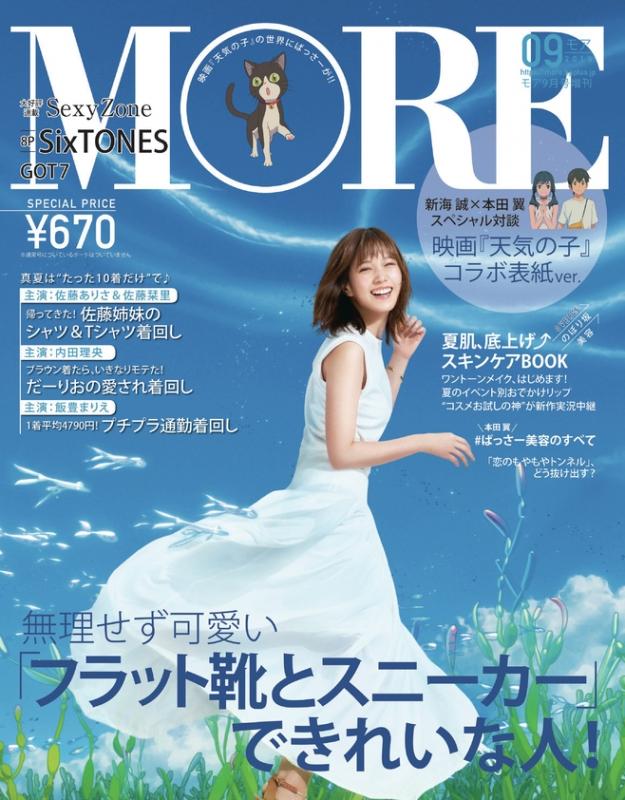 付録なし版 MORE (モア)2019年 9月号 増刊