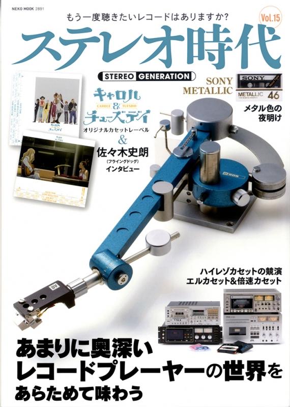 ステレオ時代 Vol.15 ネコムック