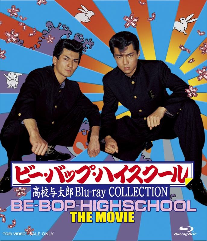 Be-Bop-Highschool Koukou Yotarou Blu-Ray Collection