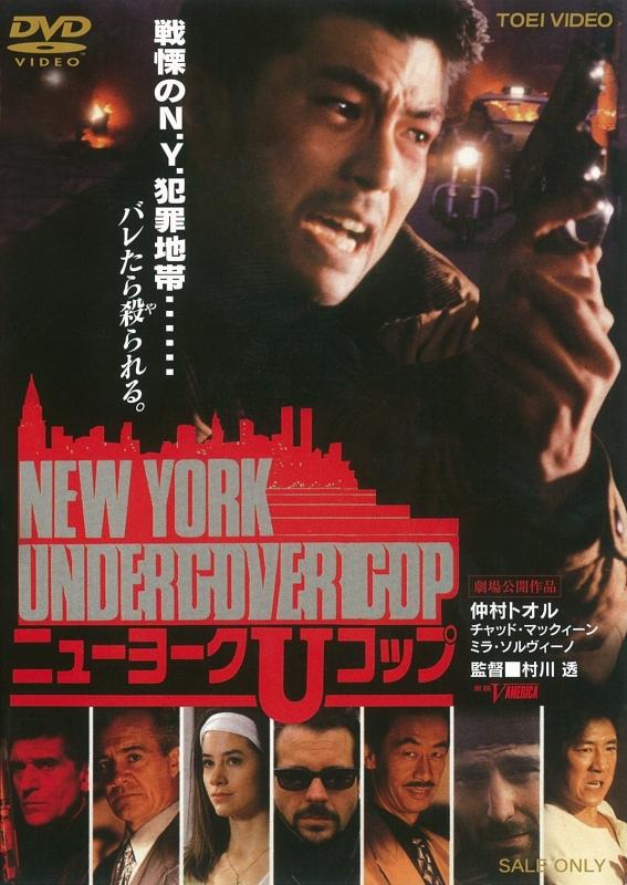 NEW YORK UNDERCOVER COP ニューヨークUコップ<東映 ザ・定番>