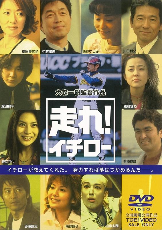 Hashire!Ichiro