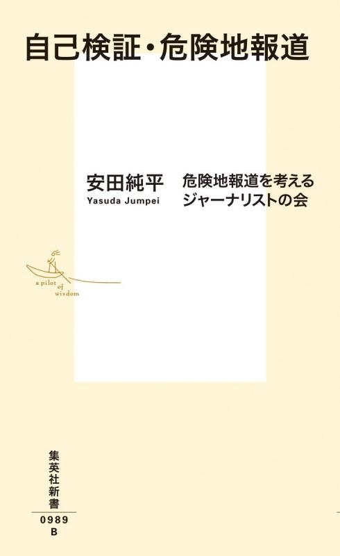 自己検証・危険地報道 集英社新書
