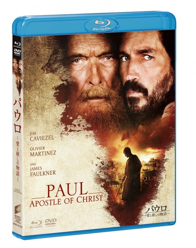 パウロ 愛と赦しの物語 ブルーレイ&DVDセット