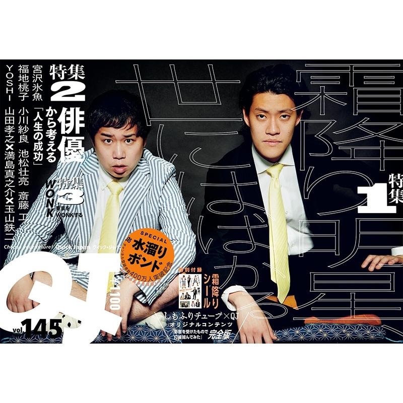 クイック・ジャパン vol.145