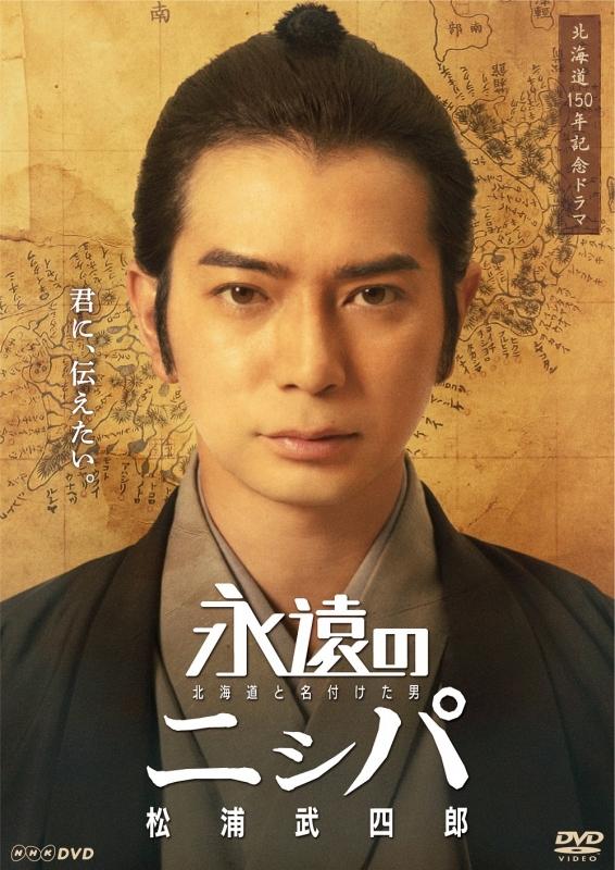 永遠のニシパ 北海道と名付けた男 松浦武四郎【DVD】
