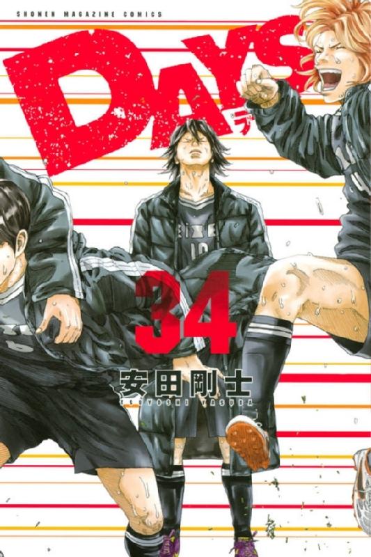 DAYS 34 週刊少年マガジンKC