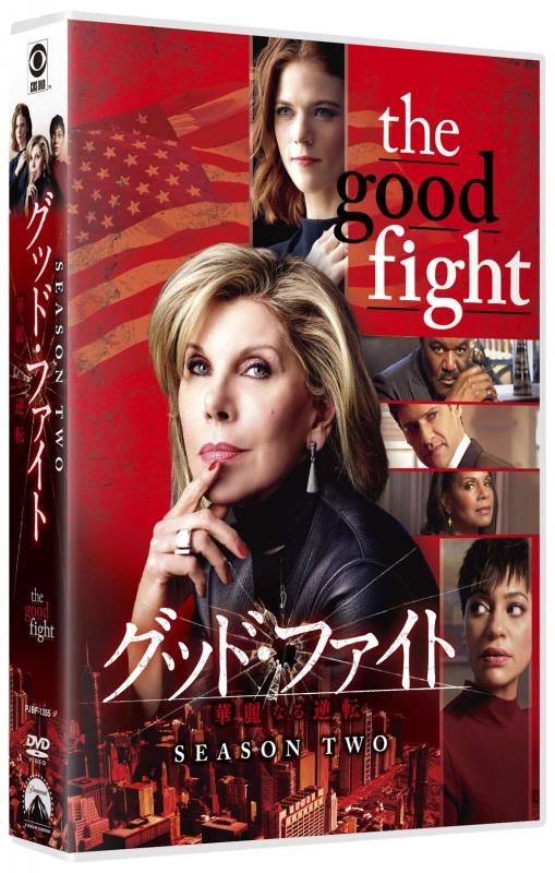 グッド・ファイト 華麗なる逆転 シーズン2 DVD-BOX