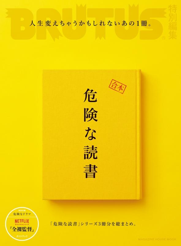BRUTUS特別編集 合本 危険な読書