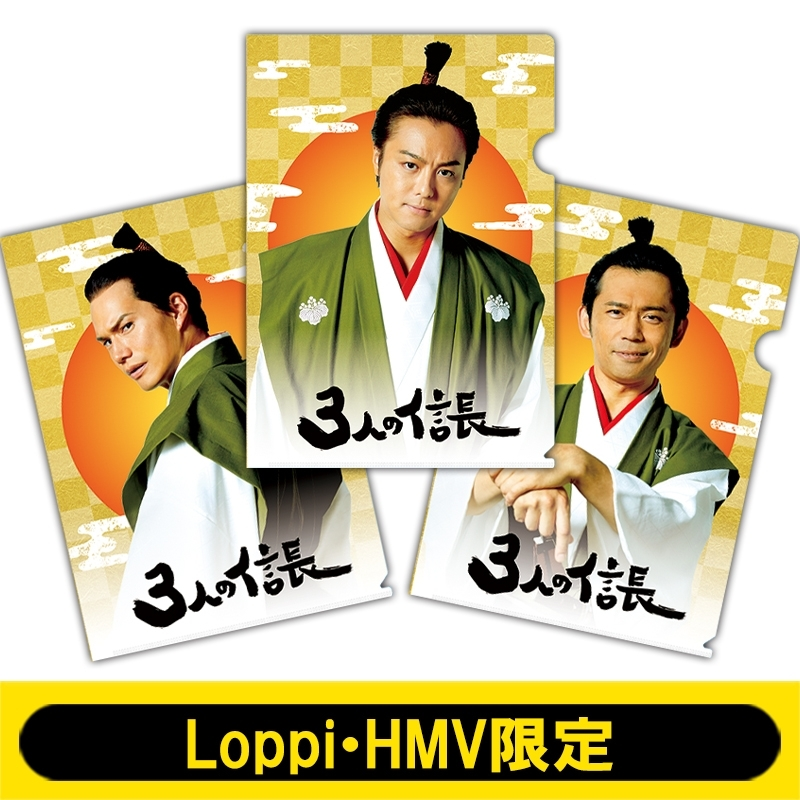 映画『3人の信長』クリアファイルセット【Loppi・HMV限定】