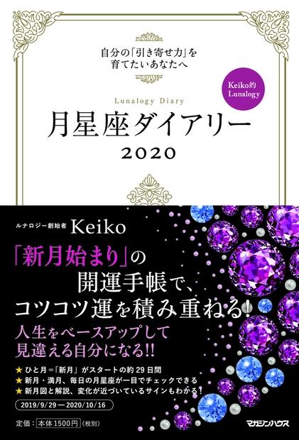 月星座ダイアリー2020 自分の「引き寄せ力」を高めたいあなたへ Keiko的Lunalogy