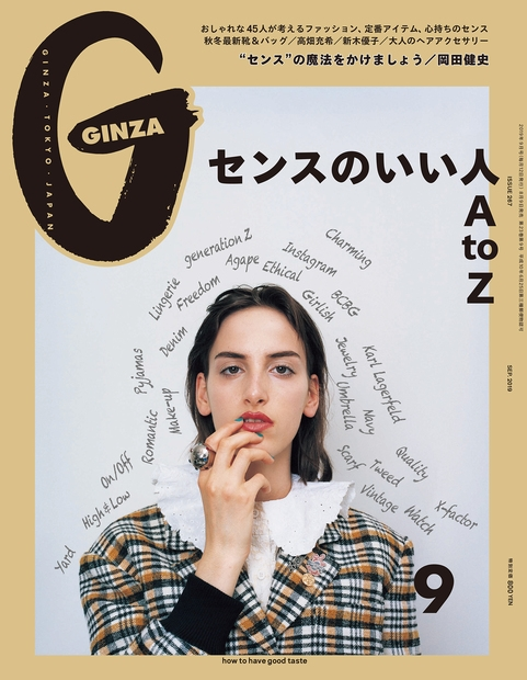 GINZA (ギンザ)2019年 9月号