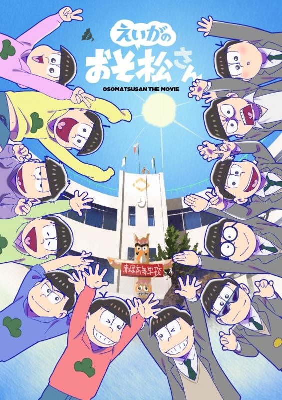 えいがのおそ松さん Blu-ray Disc 赤塚高校卒業記念BOX