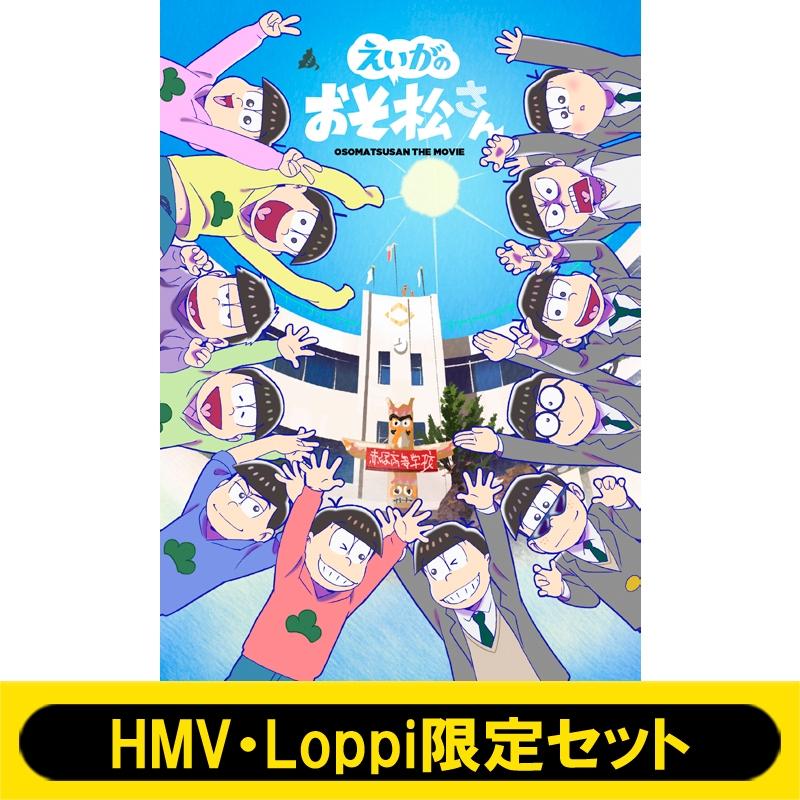 【HMV・Loppi限定セット】えいがのおそ松さん DVD 赤塚高校卒業記念品BOX