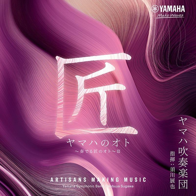 ヤマハのオト〜奏でる匠のオト〜III: 須川展也 / ヤマハ吹奏楽団