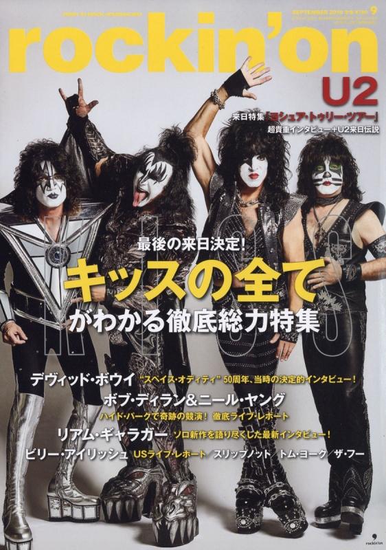 rockin' on (ロッキング・オン)2019年 9月号