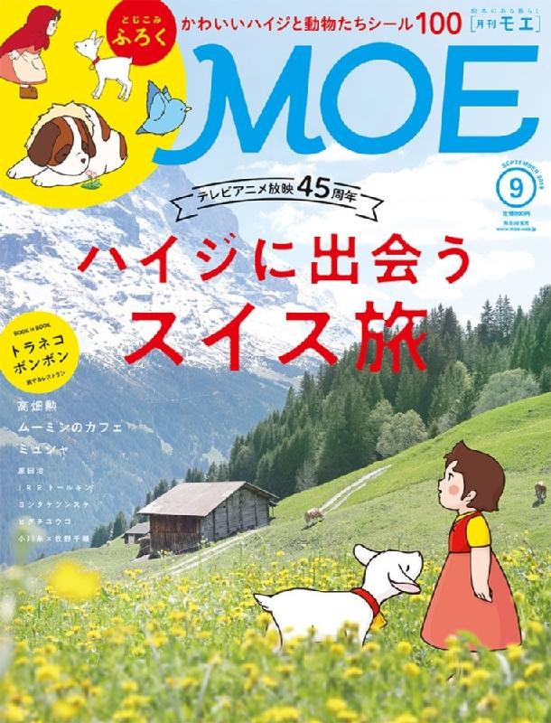 MOE (モエ)2019年 9月号