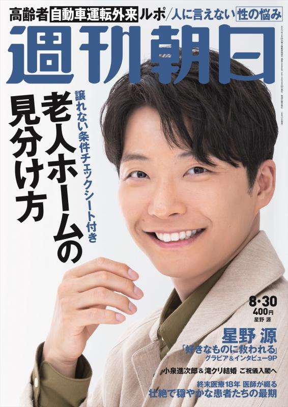 週刊朝日 2019年 8月 30日号【表紙:星野 源】