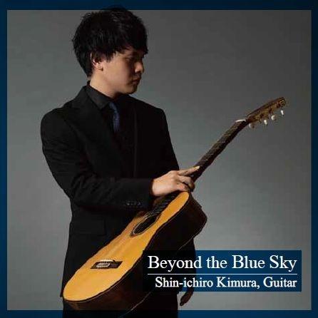 『青空の向こうに〜ギター・リサイタル』 木村眞一朗