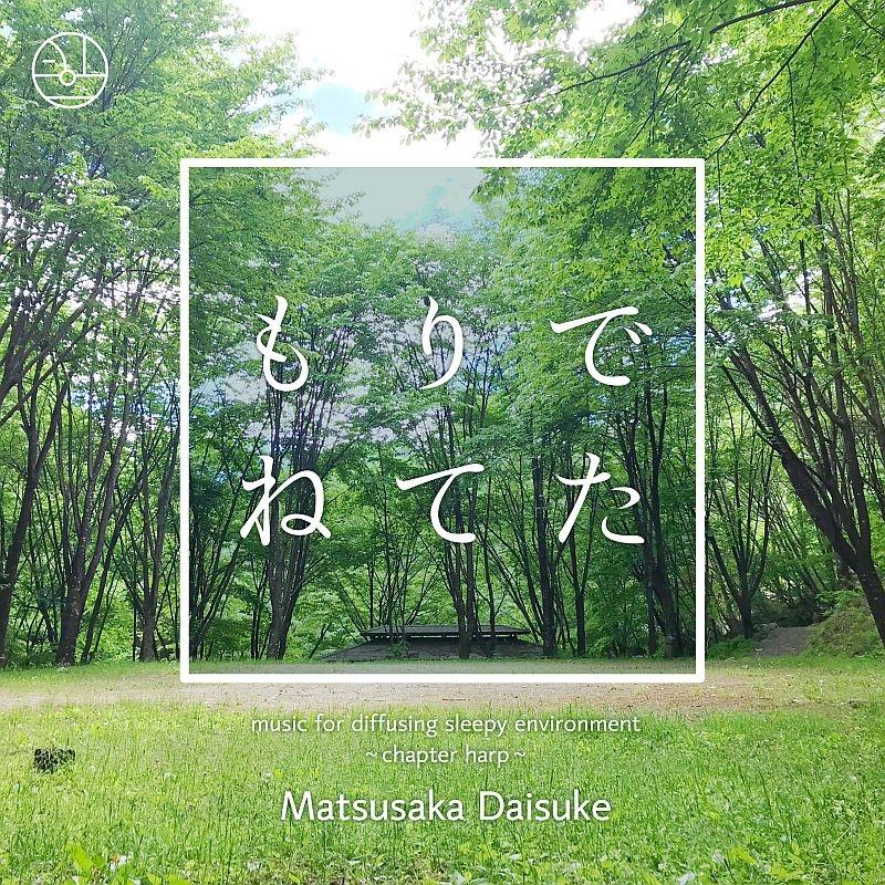 『もりでねてた』 ハープによるクラシック名曲を再構築 Edited & Produced by Matsusaka Daisuke