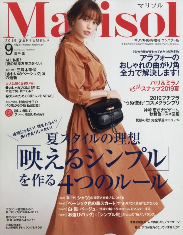 コンパクト版 Marisol (マリソル)2019年 9月号