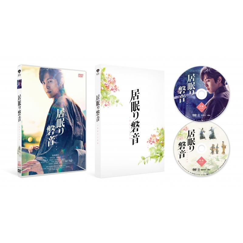 居眠り磐音 特別版【DVD】(初回限定生産)