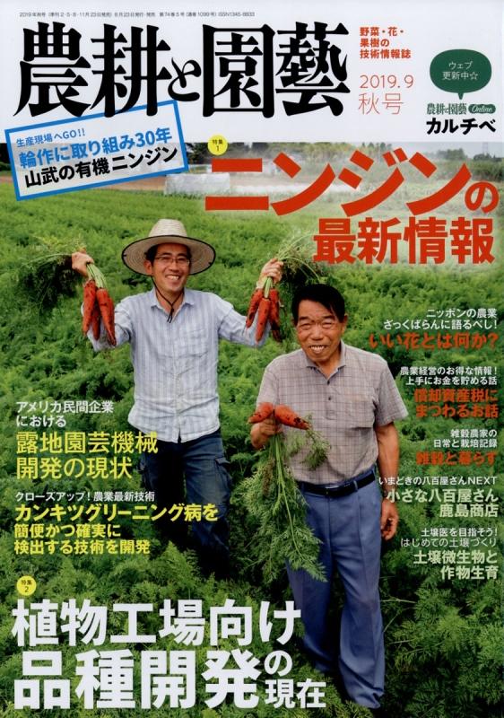農耕と園芸 2019年 9月号