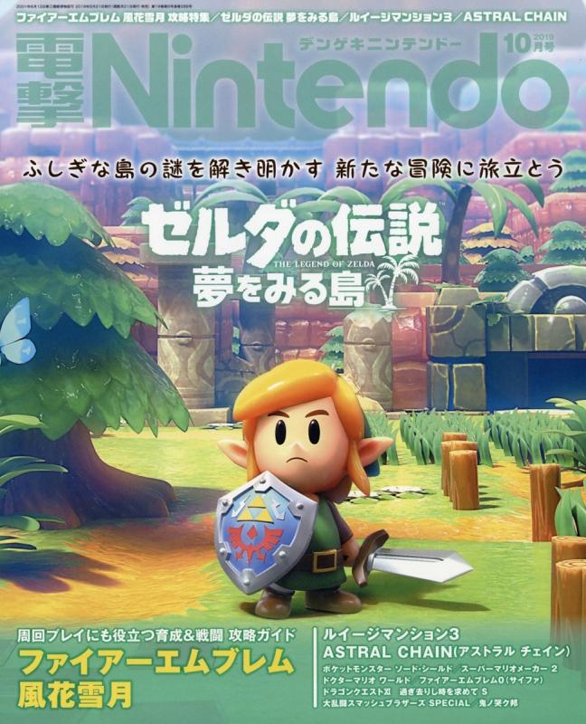 電撃Nintendo 2019年 10月号