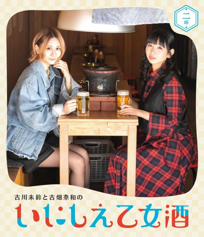 古川未鈴と古畑奈和のいにしえ乙女酒 二坏(ふたつき)