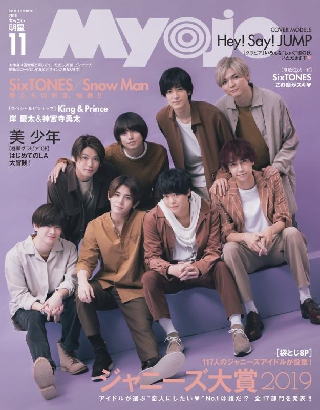ちっこいMyojo Myojo (ミョウジョウ)2019年 11月号増刊