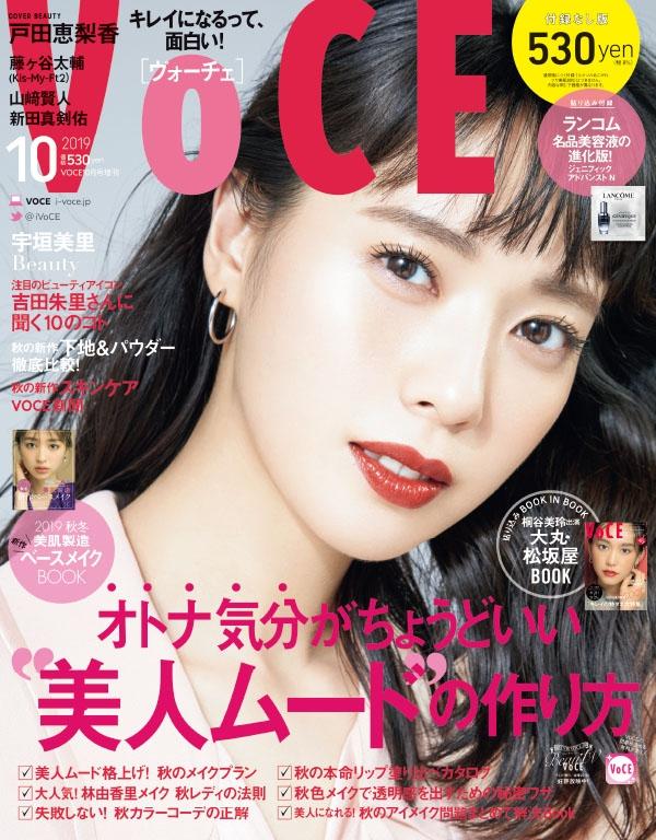 付録なし版 VOCE (ヴォーチェ)2019年 10月号増刊号