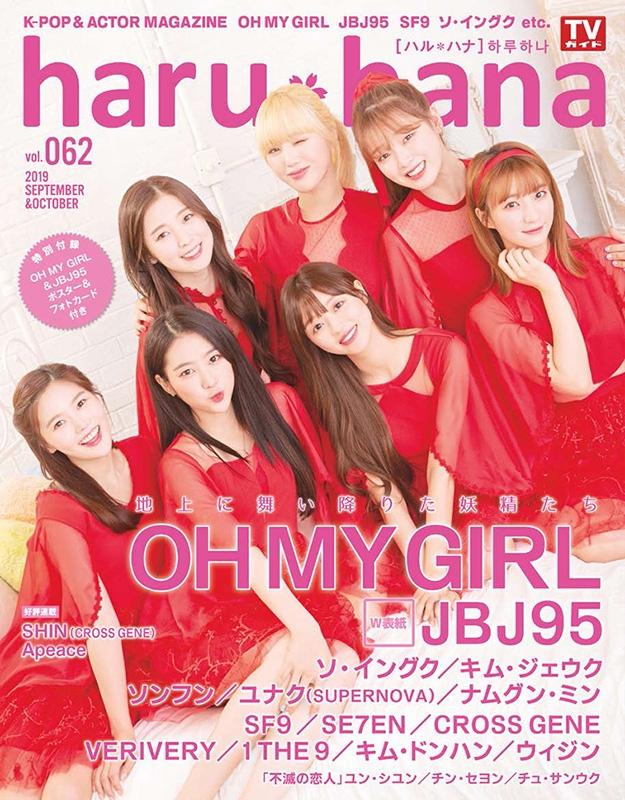 《HMV&BOOKS online限定特典:JBJ95生写真》haru*hana vol.62