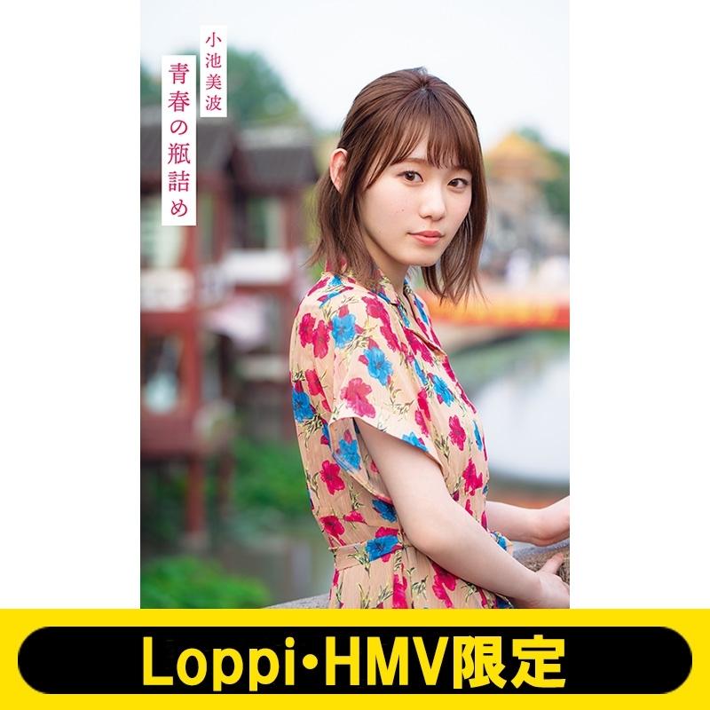 小池美波ファースト写真集 青春の瓶詰め【Loppi・HMV限定カバー版】