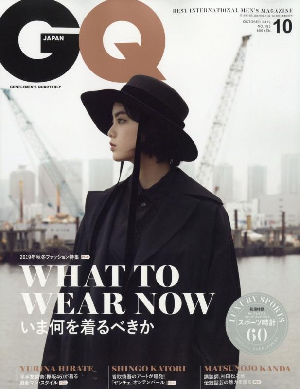 GQ JAPAN (ジーキュー ジャパン)2019年 10月号
