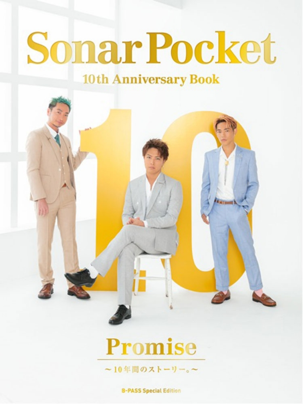 Sonar Pocket 10th Anniversary Book Promise〜10年間のストーリー。〜