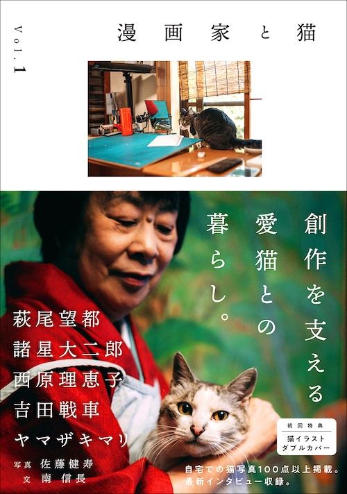 漫画家と猫 Vol.1