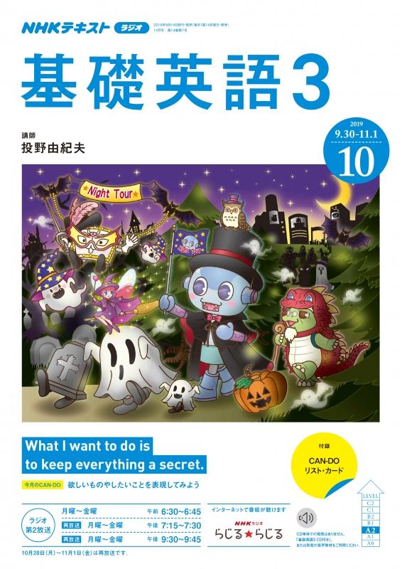 NHKラジオ 基礎英語3 2019年 10月号 NHKテキスト