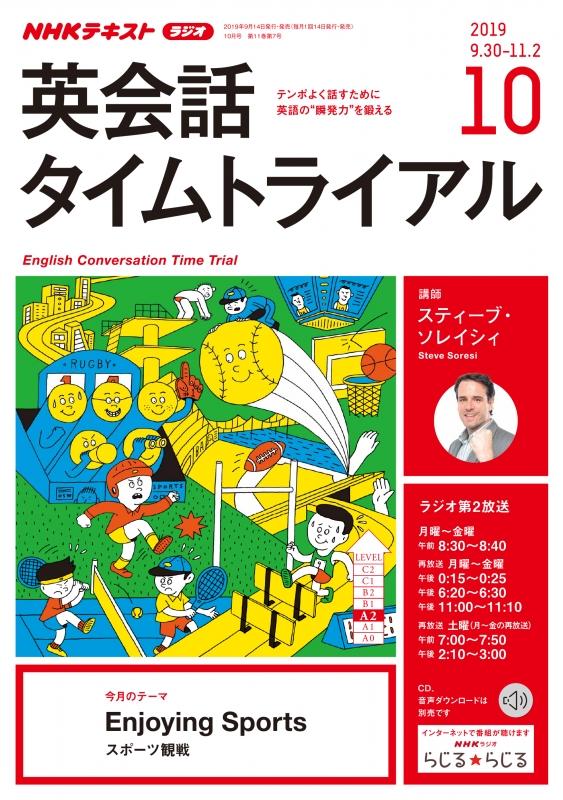 NHKラジオ 英会話タイムトライアル 2019年 10月号 NHKテキスト