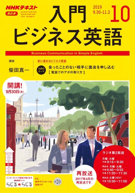 NHKラジオ 入門ビジネス英語 2019年 10月号 NHKテキスト
