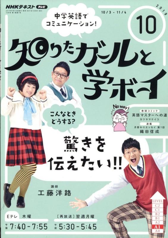 NHKテレビ 知りたガールと学ボーイ 2019年 10月号